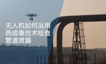无人机如何运用热成像技术检查管道泄漏