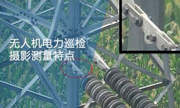 无人机电力巡检摄影测量特点