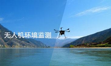 无人机环境监测应用