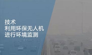 环保无人机进行环境监测,让雾霾散去
