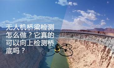 无人机桥梁检测怎么做?它真的可以向上检测桥底吗?