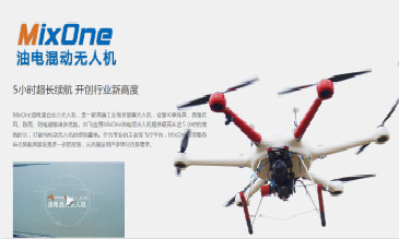 油电混合无人机成投资新突破口 不仅续航长载重也大