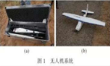 无人机航摄系统