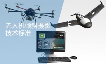 无人机3D建模测量的技术