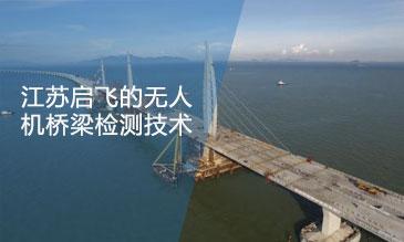江苏启飞的无人机桥梁检测技术