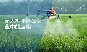 无人机测绘农业中的应用
