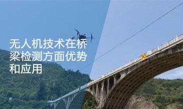 无人机技术在桥梁检测方面优势和应用