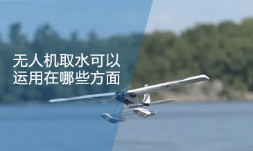 无人机水质监测