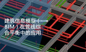 建筑信息模型在管线中的应用