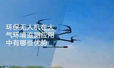 环保无人机环境监测应用优势