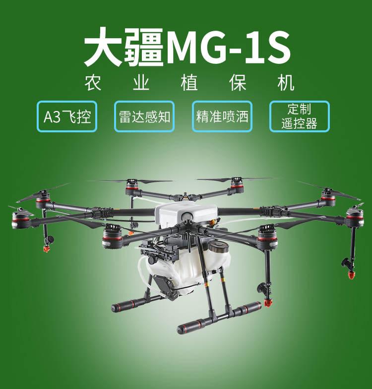 大疆MG-1S无人机