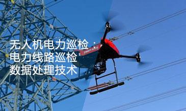 无人机电力线路巡检数据处理技术