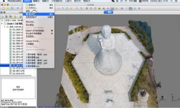 PhotoScan建模教程