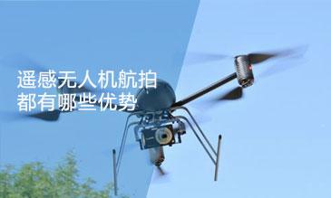 遥感无人机航拍都有哪些优势?