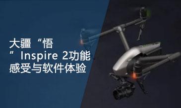 """大疆""""悟""""Inspire 2功能感受与软件体验"""