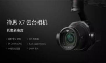 从禅思X7看大疆无人机影视航拍的应用与未来发展