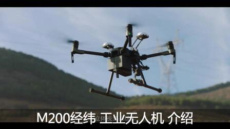 M200经纬 工业无人机