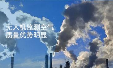 空气环境问题