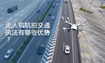 无人机航拍交通执法有哪些优势?