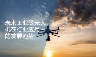 工业级无人机发展趋势