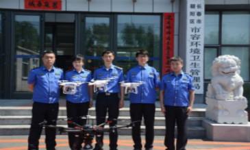 吉林省专业无人机城市管理执法队伍诞生