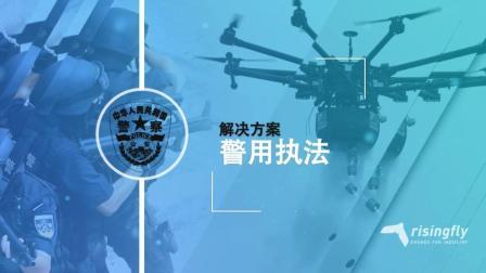 启飞应用无人机应用模块介绍