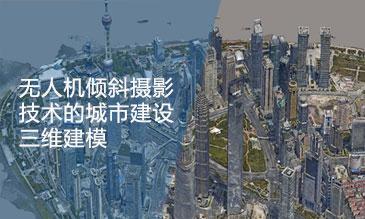 无人机城市建设三维建模
