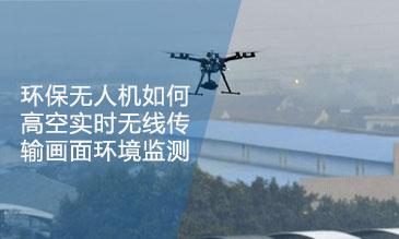 环保无人机环境监测