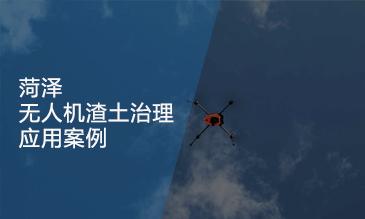 菏泽交警联合城管共同作战,动用无人机侦查渣土车,坚决向违规说不!
