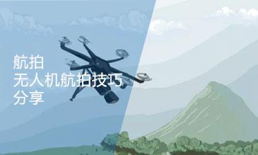 无人机航拍技巧分享