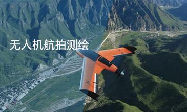 无人机航拍测绘