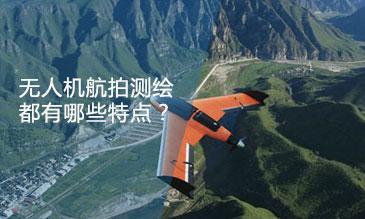 无人机航拍测绘都有哪些特点?