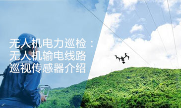 无人机输电线路巡视传感器