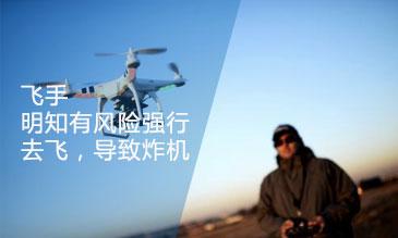 无人机飞手真实经历:明知有风险强行去飞,导致炸机