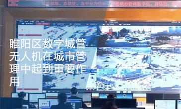 睢阳区数字城管无人机在城市管理中起到重要作用