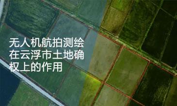 无人机航拍测绘在云浮市土地确权上的作用